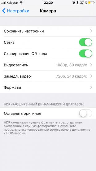 iOS 11: настройки камеры