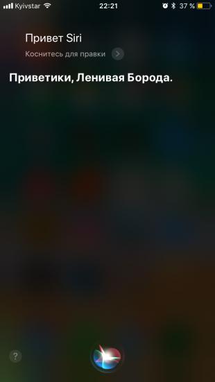 iOS 11: Siri