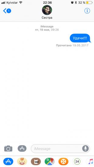 iOS 11: сообщения