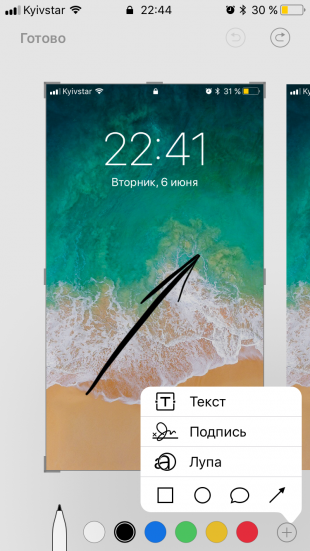 iOS 11: скриншоты