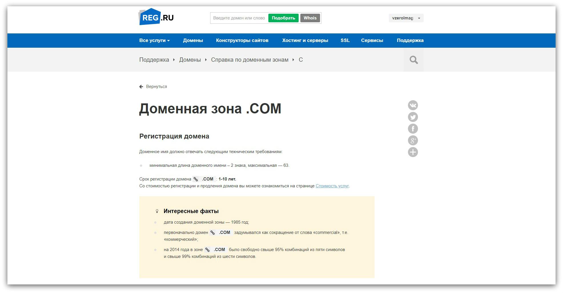агава регистрация домена