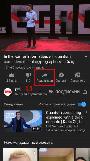 Как скачать видео на «Айфон»: скопируйте ссылку на видео
