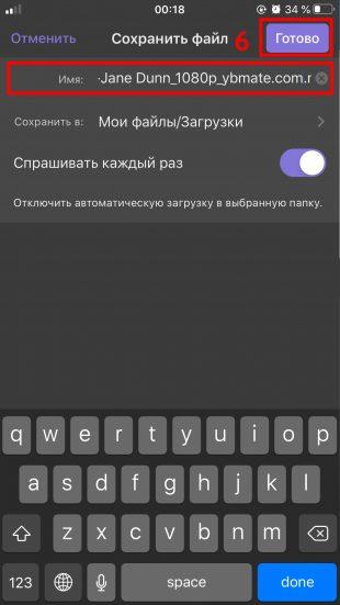 Как скачать видео на «Айфон»: введите название ролика и нажмите «Готово»