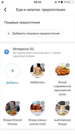 Как указать пищевые предпочтения в «Google Картах»