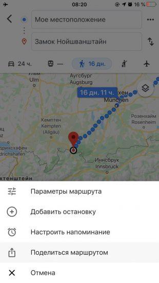 Как поделиться локацией в «Google Картах»