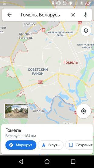 Как управлять масштабом «Google Карт»