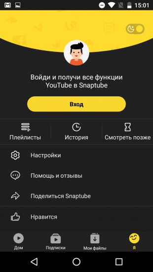 Как сохранить видео с YouTube на Android‑устройство с помощью мобильных приложений