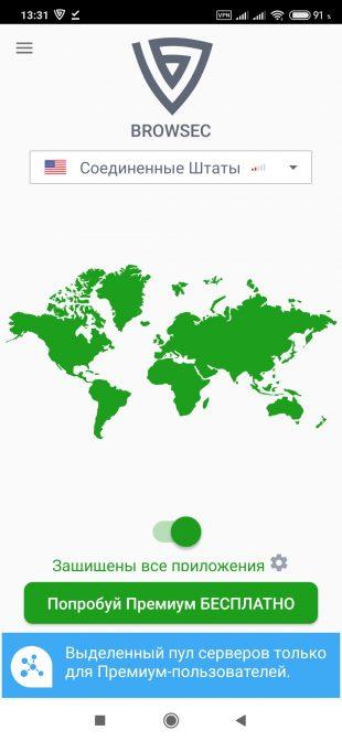 Скачать с Google Play: подключитесь к серверу другой страны