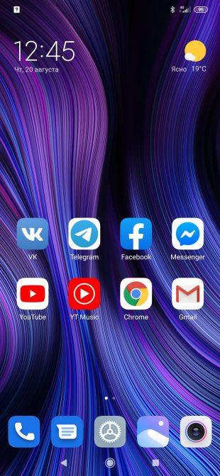 Смартфон Redmi 9: ПО и быстродействие
