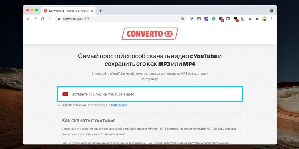 Как скачать видео без программ: Converto