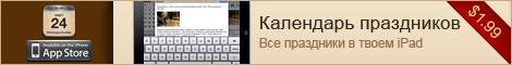 Приложение calend.ru