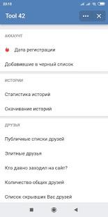32368c11d3024db698b7e9efab4aecb2 Как быстро удалить все записи со стены «ВКонтакте»