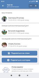 84e560a9258beb0b81982e2413d930f3 Как быстро удалить все записи со стены «ВКонтакте»