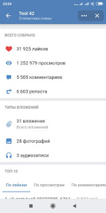 de5c7ea2bf5d7b13f724caa91cc04be2 Как быстро удалить все записи со стены «ВКонтакте»