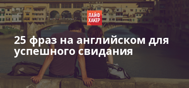 Онлайн диалог знакомство